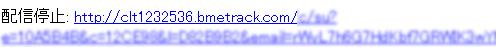 メール画面 配信停止URL