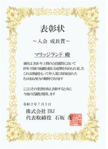 日本結婚相談所連盟(IBJ)より、入会成長賞を頂きました。