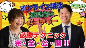 オンライン婚活(お見合い・パーティ)必勝テクニック完全公開!!