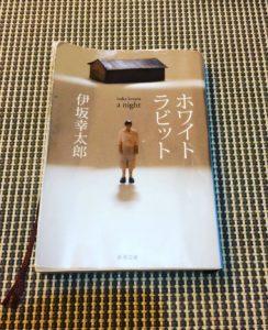 伊坂幸太郎から学ぶ。「伏線」と「回収」の会話術。