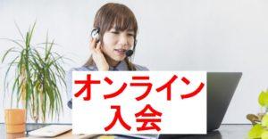 結婚相談所オンライン入会(問い合わせ~開始までの流れ)