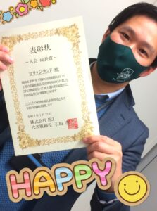 2020年/下半期★日本結婚相談所連盟(IBJ)にて【入会成長賞】で表彰!!
