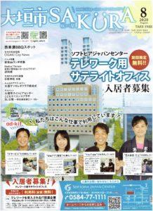 岐阜県の情報誌SAKURA(表紙)に掲載して頂きました!